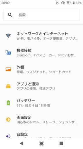Androidの設定アプリ
