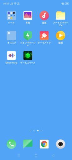 ColorOSのホーム画面2