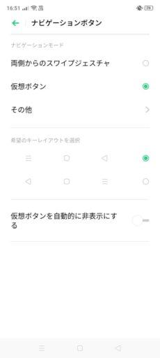 ColorOSのナビゲーション(ボタン)