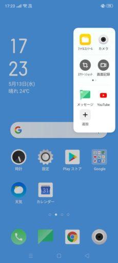 ColorOSのスマートサイドバー
