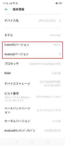 ColorOSのバージョン