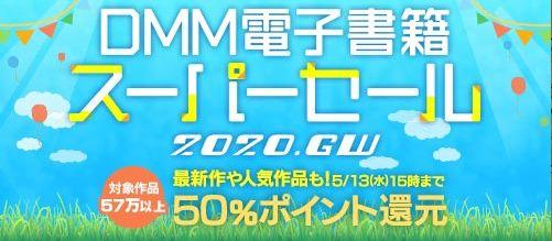 DMM電子書籍の2020年GWセール