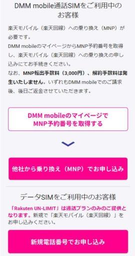 DMMモバイルをMNO版楽天モバイル(Rakuten UN-LIMIT)にMNPできるメール案内