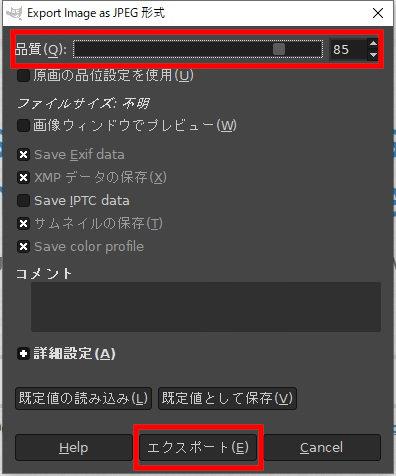 GIMPのエクスポート2