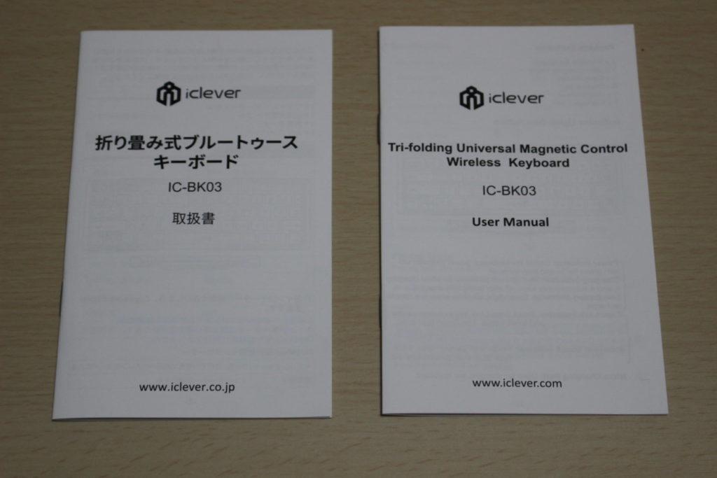 iCleverのIC-BK03(Bluetoothキーボード)の交換前後の説明書