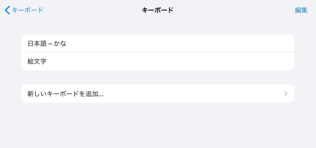 iPadのキーボード設定1