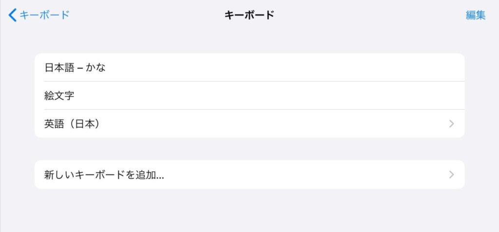iPadのキーボード設定2
