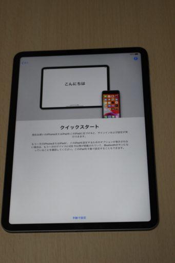 iPad Pro (2020)のクイックスタート手順1