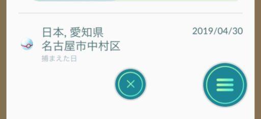 ポケモンGO(iPhone7の捕獲場所)