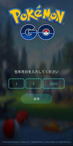 ポケモンGOのログイン手順1