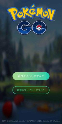 ポケモンGOのログイン手順2