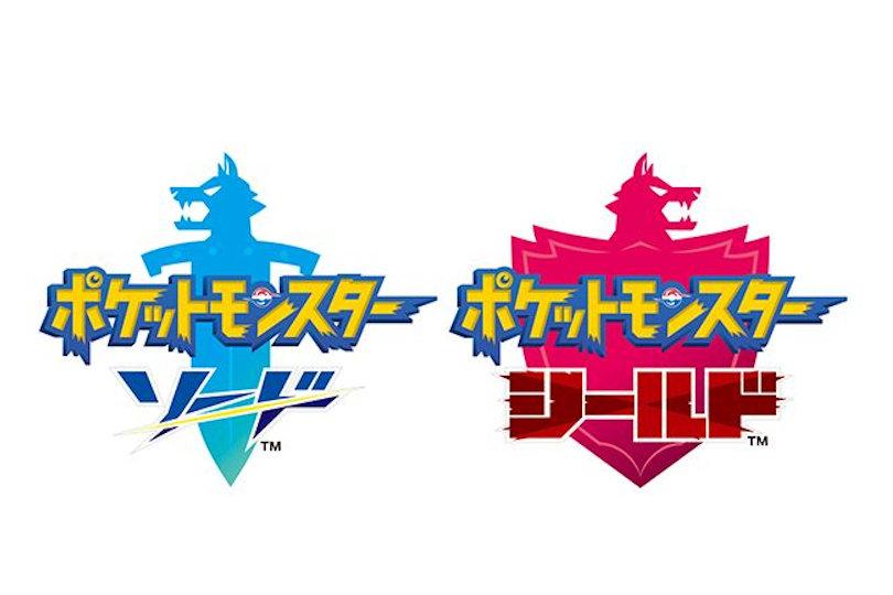 ポケモンソードシールドのロゴ