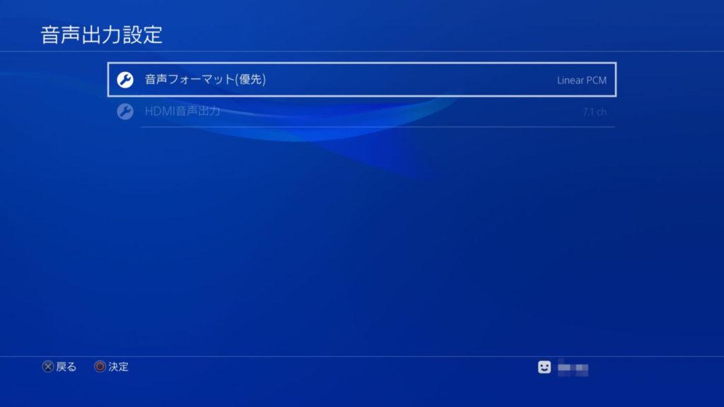 PlayStation4の音声出力設定(2chの場合)