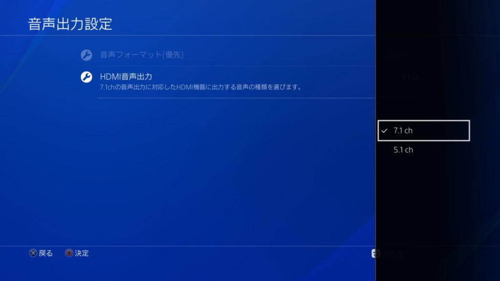 PlayStation4の音声出力設定(5.1chの場合)
