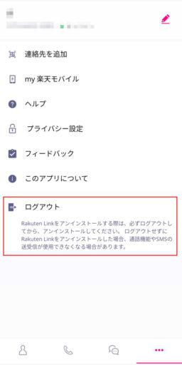 Rakuten Linkのログアウト
