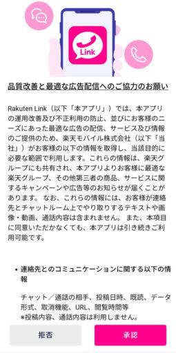 Rakuten Linkのアクティベーション手順3