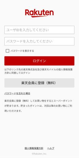 Rakuten Linkのアクティベーション手順4