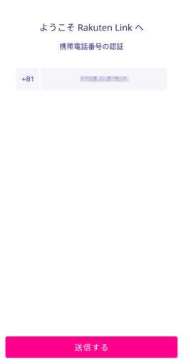 Rakuten Linkのアクティベーション手順5