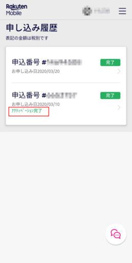 Rakuten Linkのアクティベーション確認方法
