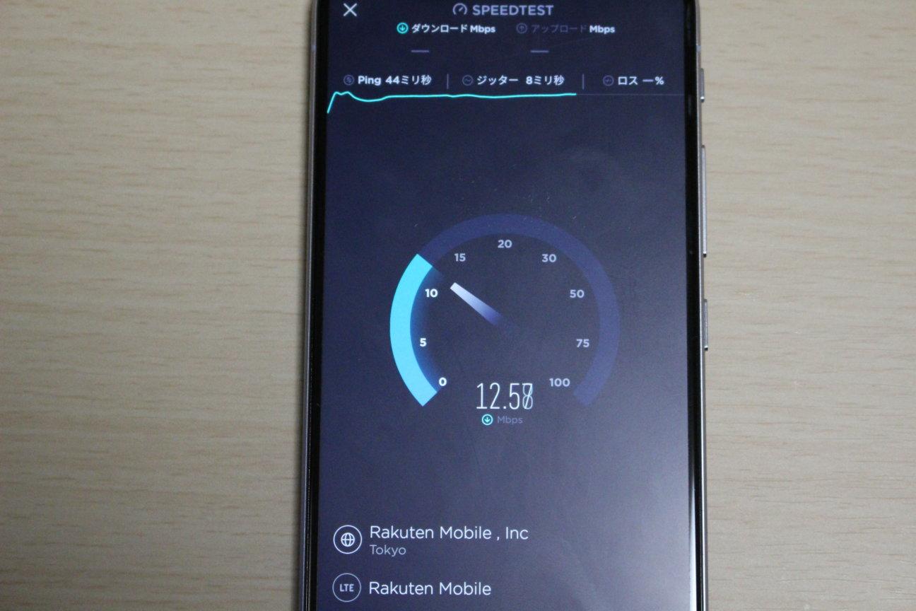 楽天モバイルの速度測定中
