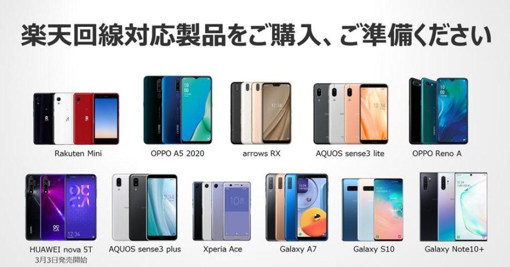 楽天モバイル回線対応スマートフォン(楽天自社販売)