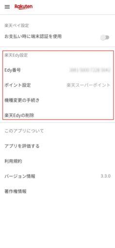 楽天Payアプリの楽天Edy設定