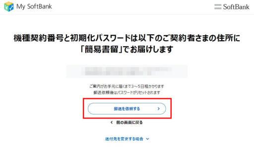 ソフトバンクのSIMロック解除手順10