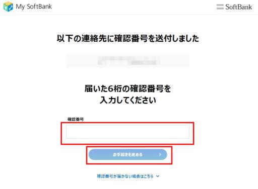 ソフトバンクのSIMロック解除手順12