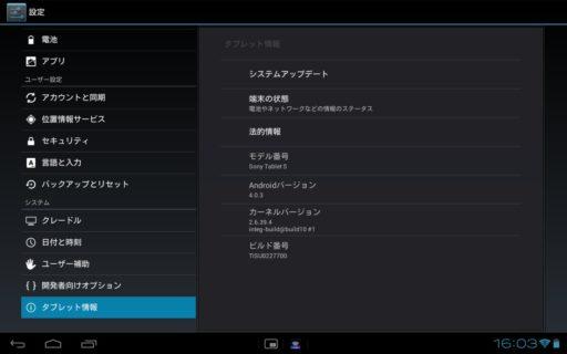 Sony Tablet SのAndroidバージョン