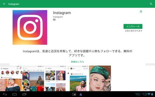 Sony Tablet Sのinstagram使用状況