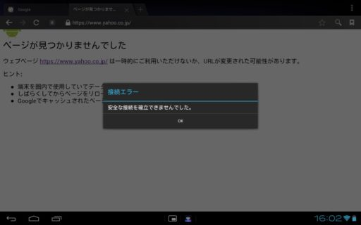 Sony Tablet Sのインターネット使用状況