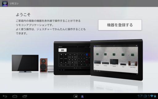Sony Tablet Sのリモコン機能