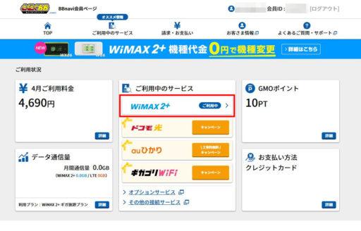 WiMAX解約手順1