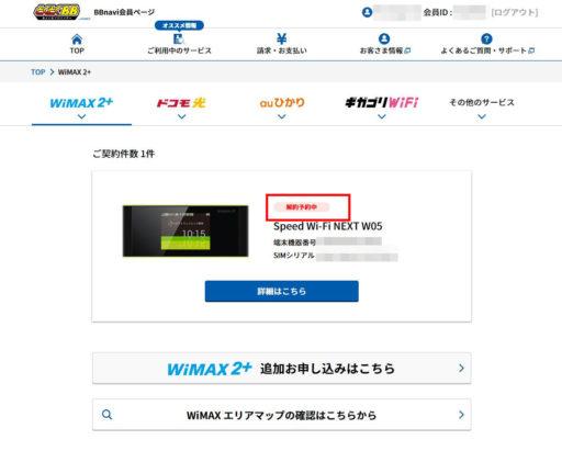 WiMAX解約中1