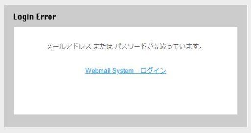 WiMAX解約後のメールログイン