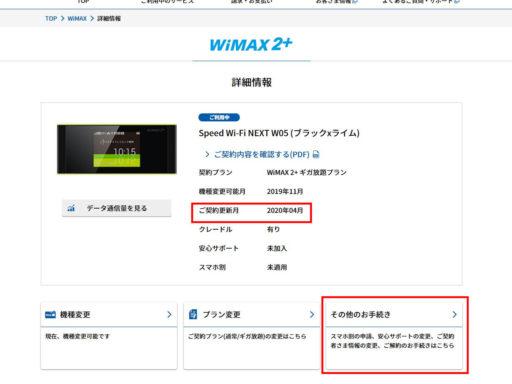 WiMAX解約手順3