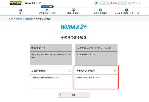 WiMAX解約手順4