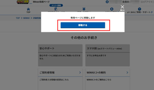 WiMAX解約手順5