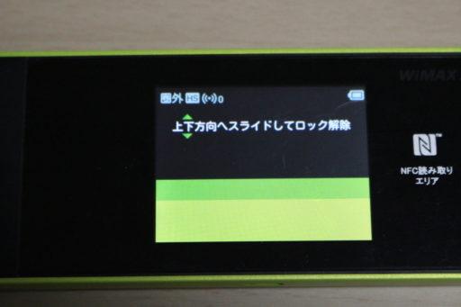 WiMAXモバイルルーター「Speed Wi-Fi NEXT W05」本体2