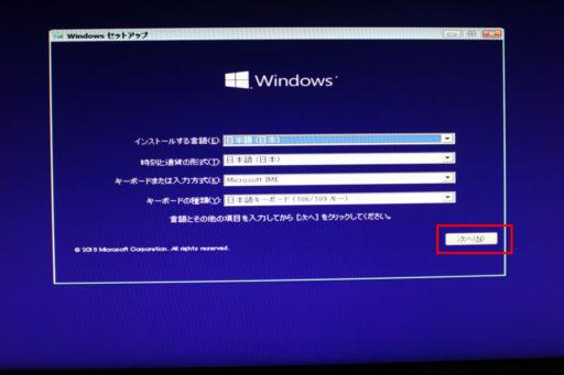 Windows10のクリーンインストール手順1