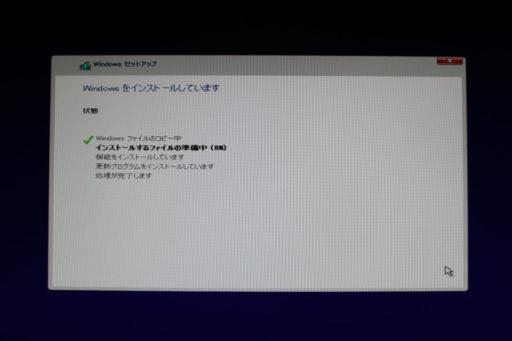Windows10のクリーンインストール手順10