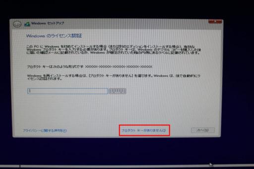 Windows10のクリーンインストール手順3
