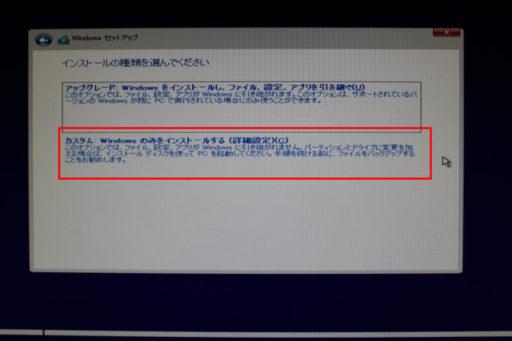 Windows10のクリーンインストール手順6