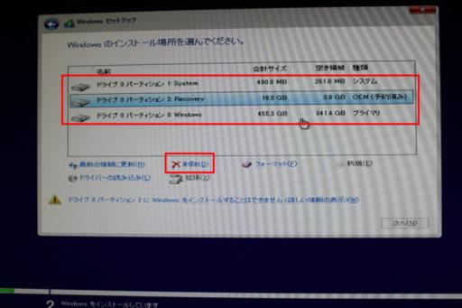 Windows10のクリーンインストール手順7