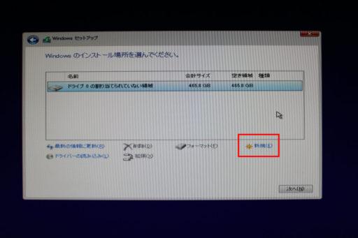Windows10のクリーンインストール手順8
