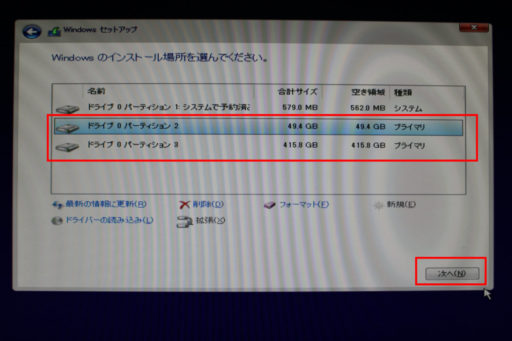 Windows10のクリーンインストール手順9