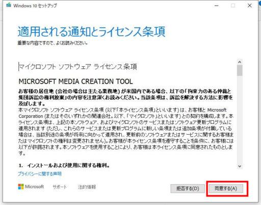 Windows10のインストールメディア作成1