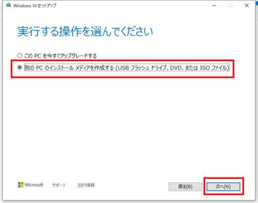 Windows10のインストールメディア作成2