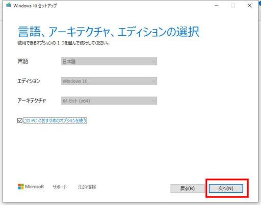 Windows10のインストールメディア作成3