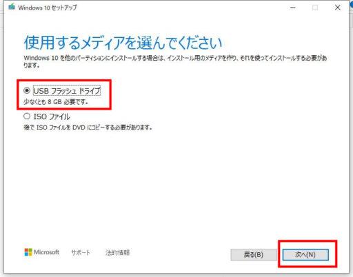 Windows10のインストールメディア作成4